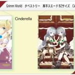 GrimmWorldタペストリー情報