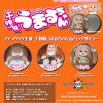 2月5日発売 干物妹うまるちゃん-ファブリック生地缶ミラー 全3種-