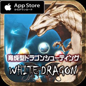 white_d_ios